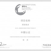 CHINESE-WELL Certificates: Precertified v2 Projects